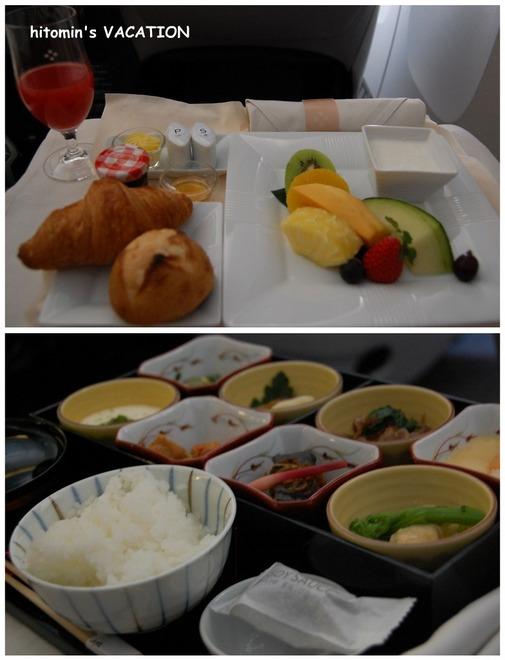機内食事コラージュ.jpg